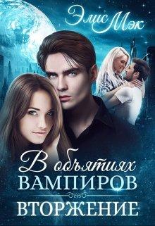 """Книга. """"В объятиях вампиров. Вторжение"""" читать онлайн"""