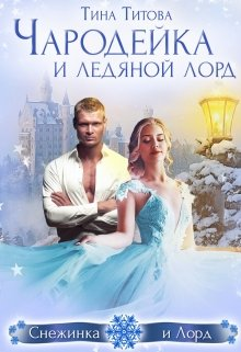 """Книга. """"Чародейка и ледяной Лорд"""" читать онлайн"""