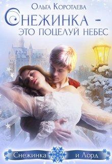 """Книга. """"Снежинка – это поцелуй небес"""" читать онлайн"""