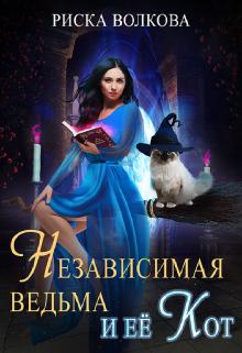 """Книга. """"Независимая ведьма и ее кот"""" читать онлайн"""
