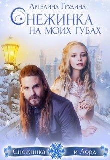 """Книга. """"Снежинка на моих губах"""" читать онлайн"""