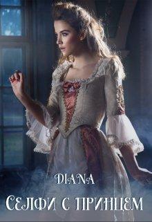 "Книга. ""Селфи с принцем"" читать онлайн"