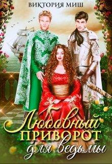 """Книга. """"Любовный приворот для ведьмы"""" читать онлайн"""