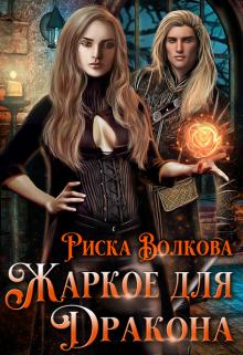 """Книга. """"Жаркое для дракона"""" читать онлайн"""