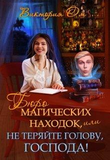"""Книга. """"Бюро магических находок, или Не теряйте голову, господа!"""" читать онлайн"""