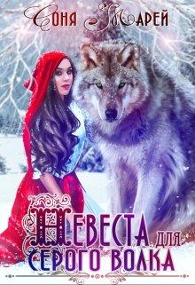 """Книга. """"Невеста для серого волка"""" читать онлайн"""