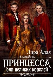 """Книга. """"Принцесса для великих королей"""" читать онлайн"""