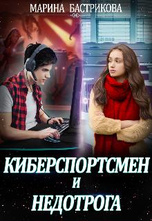 """Книга. """"Киберспортсмен и недотрога"""" читать онлайн"""