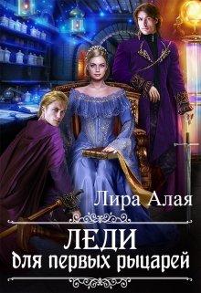 """Книга. """"Леди для первых рыцарей"""" читать онлайн"""