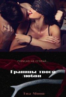 """Книга. """"Границы твоей любви"""" читать онлайн"""