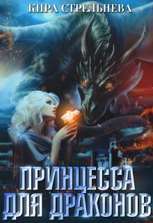 """Книга. """"Принцесса для драконов """" читать онлайн"""