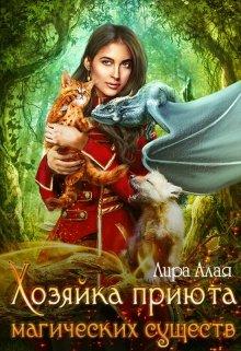 "Книга. ""Хозяйка приюта магических существ"" читать онлайн"