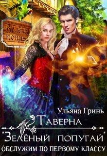 """Книга. """"Таверна """"Зелёный попугай"""""""" читать онлайн"""