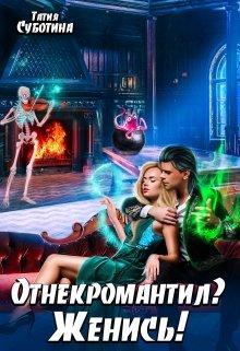 """Книга. """"Отнекромантил? Женись!"""" читать онлайн"""
