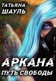 """Книга. """"Аркана. Путь свободы"""" читать онлайн"""