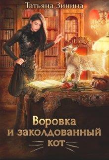 """Книга. """"Воровка и заколдованный кот"""" читать онлайн"""
