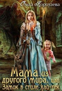 """Книга. """"Мама из другого мира, или Замок в стиле хай-тек"""" читать онлайн"""