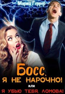 "Книга. ""Босс, я не нарочно! или Я убью тебя, Ломова!"" читать онлайн"
